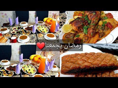 جبتلكم ريحة رمضان صمنا كامل حضرت طبق عائلتي المفضل اكتشفوه مع أفكار لطاولة بسيطة وواش حضرت للسهرة Youtube Food Beef