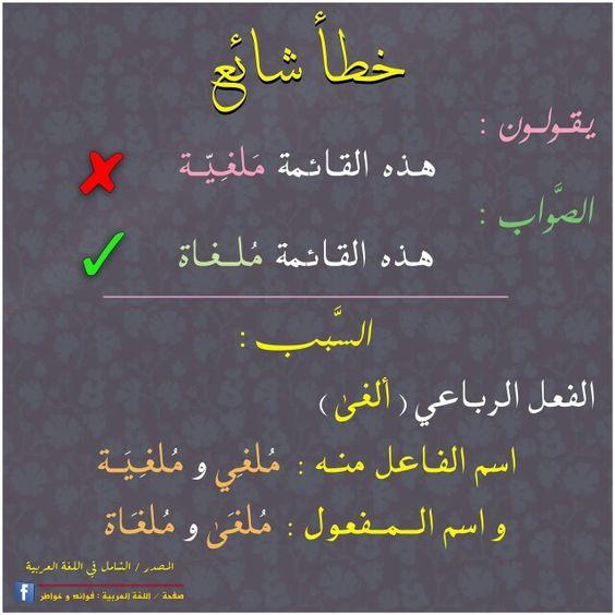 خطأ شائع Arabic Language Learning Arabic Beautiful Arabic Words