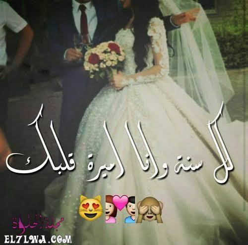 عبارات عيد الزواج للزوج عيد زواج سعيد حبيبي عيد الزواج هو احتفال الزوجين بذكري زواجهما حيث يتبادلان في عيد الزو In 2021 Happy Wedding Flower Girl Dresses Flower Girl