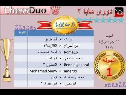 بطولة العرب بالشطرنج على الموقع العربي الوحيد على النت Reda Duo
