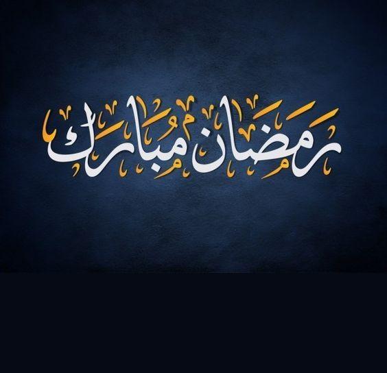 Pin By Shaheen Perwaz On Ramzan Mubarak Islamic Pictures Sufi Poetry Pictures