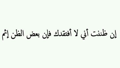 Pin By Haticeخديجه On عبارات جميله عن الصداقه Elegant Girl Math Arabic Calligraphy