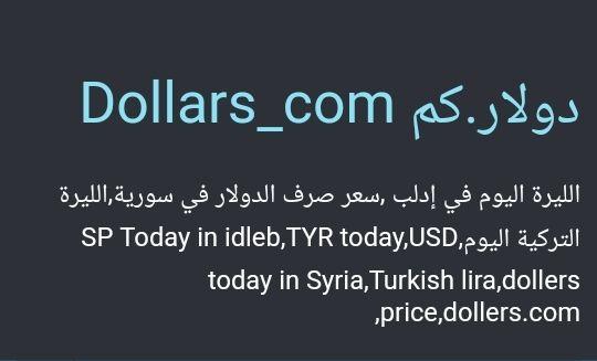 دولار كم Dollars Com شاشة دولاركم سورية Turkish Lira