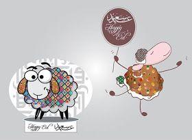 Alaa ثيمات وتصاميم وتوزيعات لعيد الاضحى جاهزه للطباعه Diy Eid Cards Diy Eid Gifts Eid Stickers