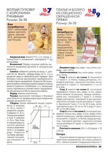 Irish crochet &: MAGAZINE KNITTING & CROCHET ,,, JOURNAL