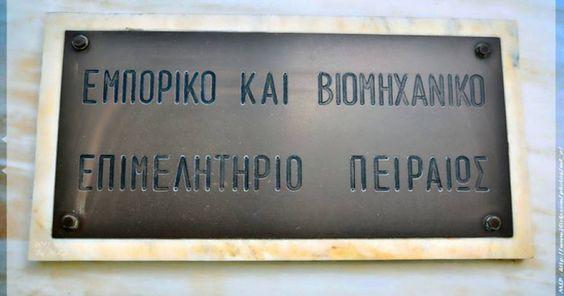 ΕΒΕΠ: Τα προϊόντα που γίνονται πιο φτηνά για τους Έλληνες μετά το Brexit