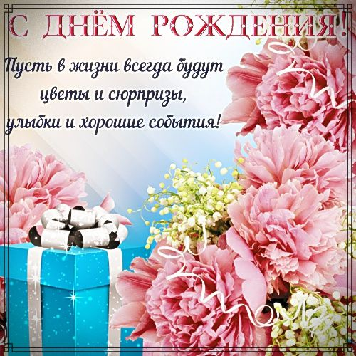 Nezamenimoe Pozdravlenie Zhenshine Na Dr Nezhnaya Otkrytka Kartinka
