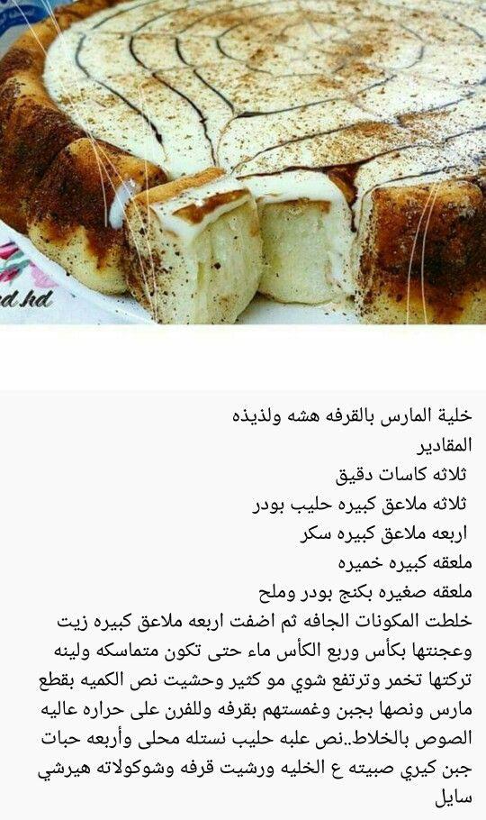 خلية المارس بالقرفة Food Receipes Tunisian Food Food