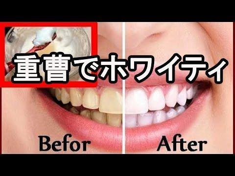 する 歯 方法 ホイル を 白く アルミ