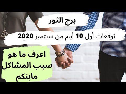 برج الثور توقعات اول 10 أيام من شهر سبتمبر 2020 هل في طرف ثالث هل في حد بيوقع اعرف الحقيقة Youtube Tech Company Logos Company Logo Amazon Logo