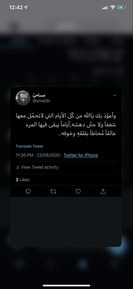 Twitter Smai9x Islamic Quotes Quran Islamic Quotes Quotes