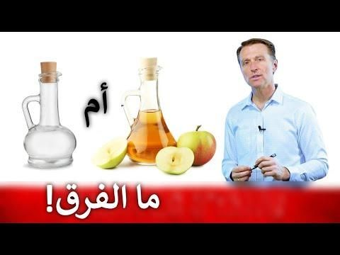 خل التفاح أم الخل الأبيض أيهما أفضل Food Medical Condiments