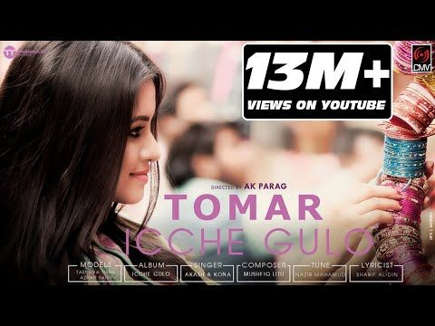 9 Icche Gulo ইচ ছ গ ল Kona Akassh Sen Official Music Video Bangla New Song 2017 Youtube Album Songs Mp3 Song Download Mp3 Song