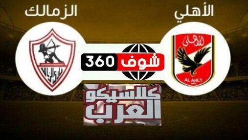 تردد قناة كلاسيكو العرب Classico Elarab الجديدة الناقلة لمباراة الأهلي ضد الزمالك في كأس السوبر المصري شوف 360 الإخب Team Logo Juventus Logo Sport Team Logos