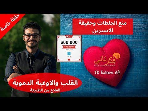 ٦٩ امراض القلب وتصلب الشرايين علاج القلب ومنع الجلطات بدون ادوية خطر الاسبرين Youtube Alternative Medicine Health Tips Health