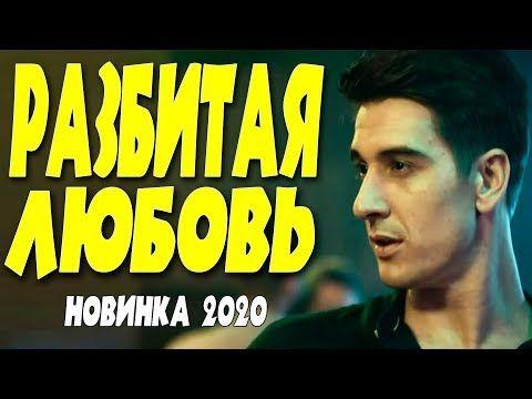 Stoprocentnaya Novinka 2020 Razbitaya Lyubov Russkie Melodram 2020 Novinki Hd 1080p Youtube Youtube Film Playbill