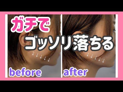 衝撃 フェイスラインが整形級に変化 顎肉をゴッソリ落とす方法 Youtube フェイスマッサージ 顔 ダイエット フェイスケア
