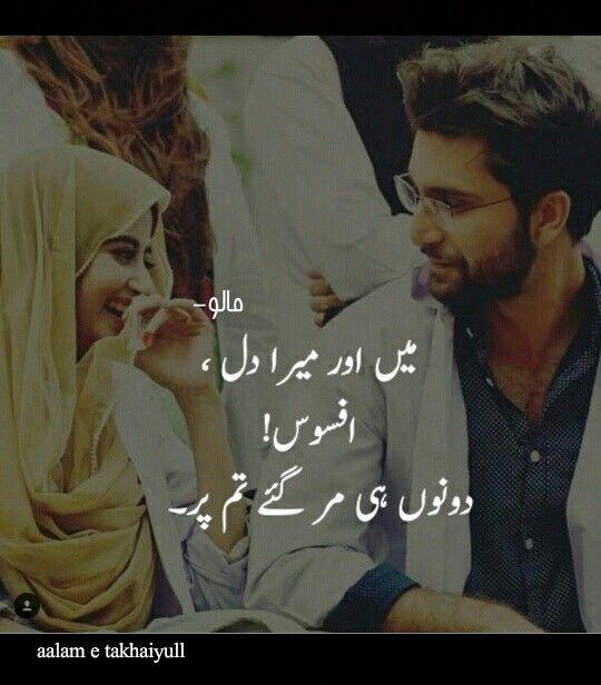 Uff Yaqeenan Romantic Poetry Love Romantic Poetry Urdu Poetry Romantic