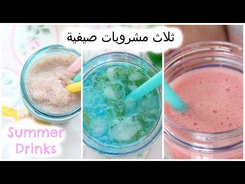 طريقة فرابتشينو اليونيكورن من ستاربكس Youtube Summer Drinks Drinks Sugar Scrub