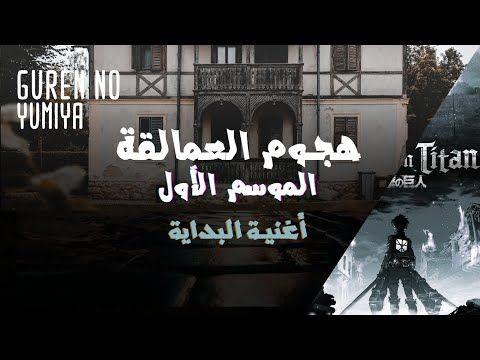 هجوم العمالقة Opening 1 Youtube Attack On Titan Songs Fictional Characters