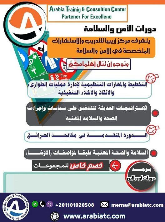 Pin By Merna Arabia On امن وسلامة Merna Training Center Best Wordpress Themes