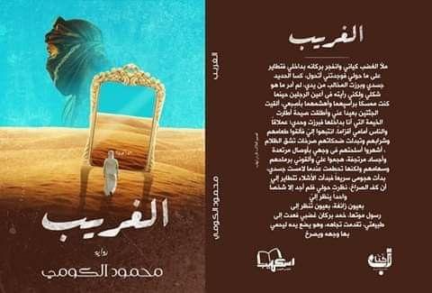 رواية الغريب للكاتب محمود الكومي Movie Posters Movies Poster