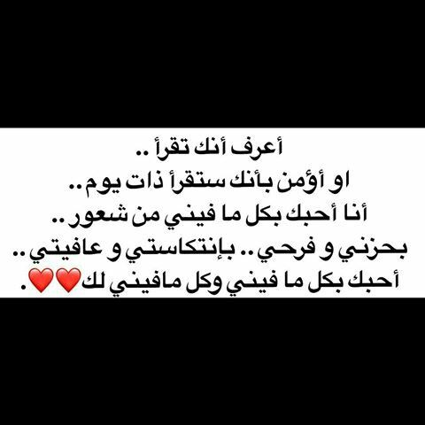 Pin By 3 N A D Al Fayez On For You Arabic Quotes Quotes Sayings