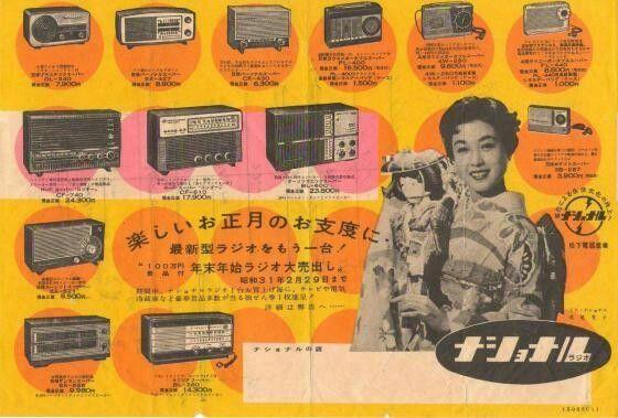 1956 National ( Panasonic )
