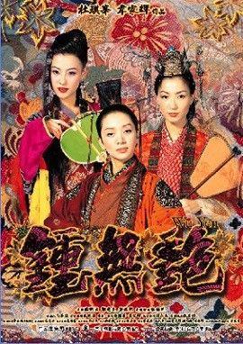 Phim Chung Vô Diệm