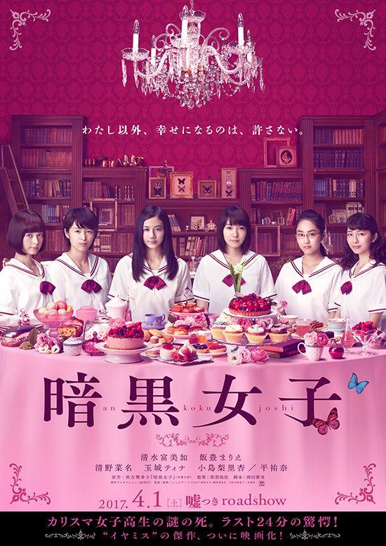 vita inc japanese movie japanese movies japanese drama
