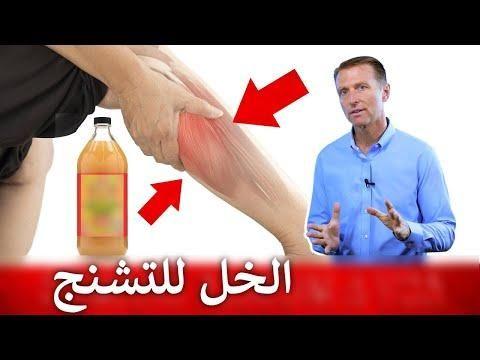 تشنج العضلات طريقة فعالة للتخلص من التقلصات العضلية Youtube Hygiene Health