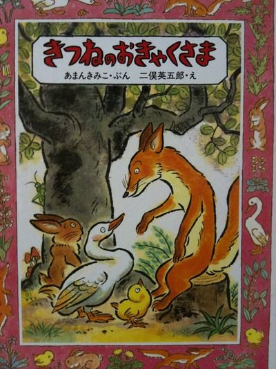 Mr Fox's Guests. A touching tale about friendship and bravery.