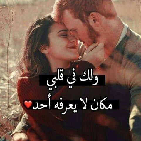 ولك في قلبي مكان لا يعرفه أحد Love Smile Quotes Love Words Romantic Words