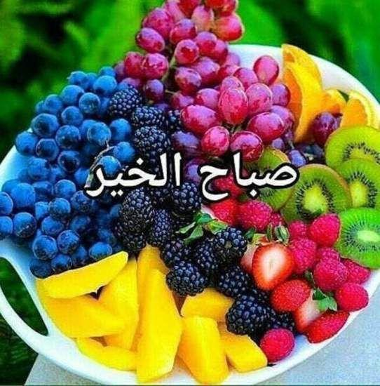 صور صباح الخير واجمل عبارات صباحية للأحبه والأصدقاء موقع مصري Raw Food Recipes Raw Vegan Diet Raw Vegan Recipes