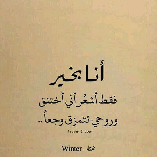 أنا بخير فقط اشعر اني اختنق وروحي تتمزق وجعا Love Smile Quotes Quotations Smile Quotes