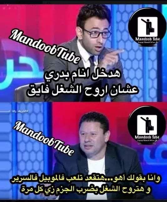 حاجة وسخه Funny Comments Arabic Jokes Arabic Memes