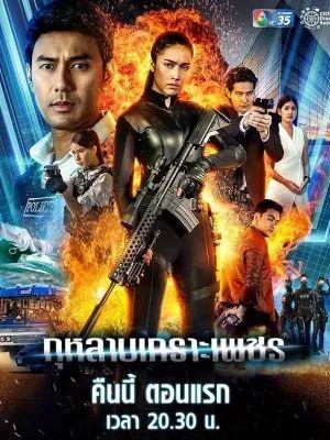 Xem phim Hồng Giáp Kim Tái Sinh