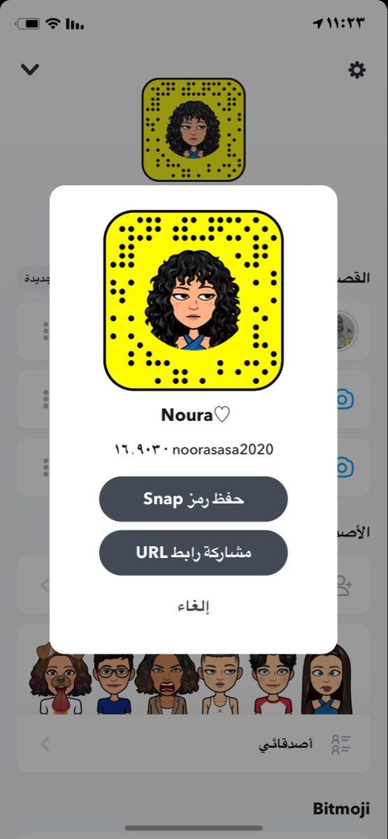 شرفوني في سنابي Snapchat Screenshot Screenshots Snapchat