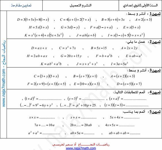 سلسلة تمارين النشر و التعميل Math Sheet Music Math Equations