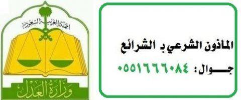 مأذون شرعي الشرائع 0551666084 ابو أحمد Ads