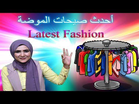 تدريب اللغة الانجليزية اخر الموضة فى ملابس البنات فاشون Cute Casual Outfits Learn English English Language