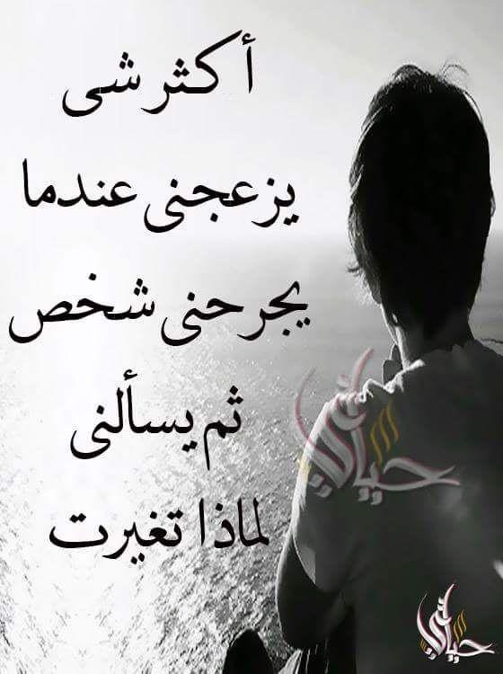 Pin By فلسطينية ولي الفخر On روائع الحكم Calligraphy Arabic Calligraphy Arabic