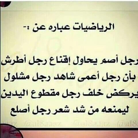هو اشي ما الو داعي ولا معنى ولا فائدة ولا علاماااات Funny Words Funny Arabic Quotes Funny Quotes