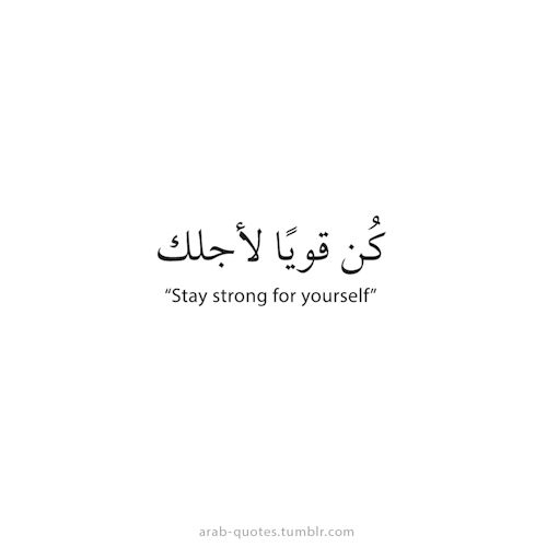 arab quotes - Recherche Google | back tattoo | Pinterest ...