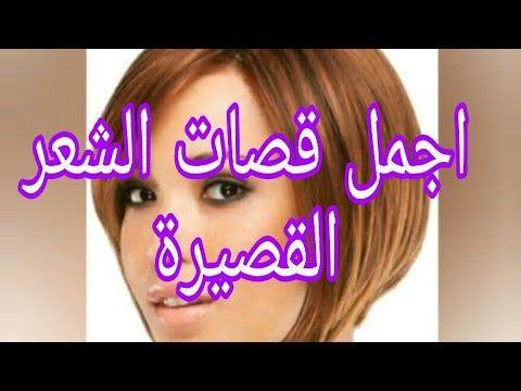 احدث واروع قصات الشعر القصير بلوكات مختلفة روعة اكتشفي جمالك بهذه القصات الجميلة Youtube Hair Color Youtube Sleep Eye Mask