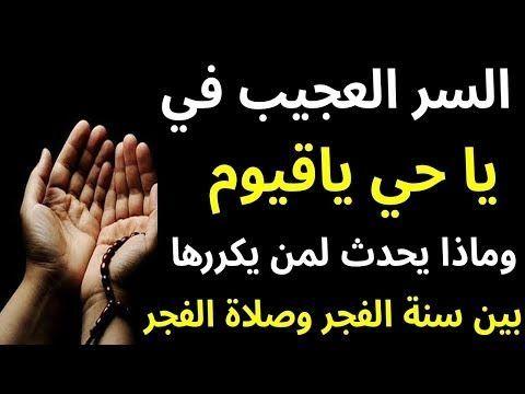 Idee Par زهرة الآمل Sur ياحي En 2020 Apprendre L Islam Coran