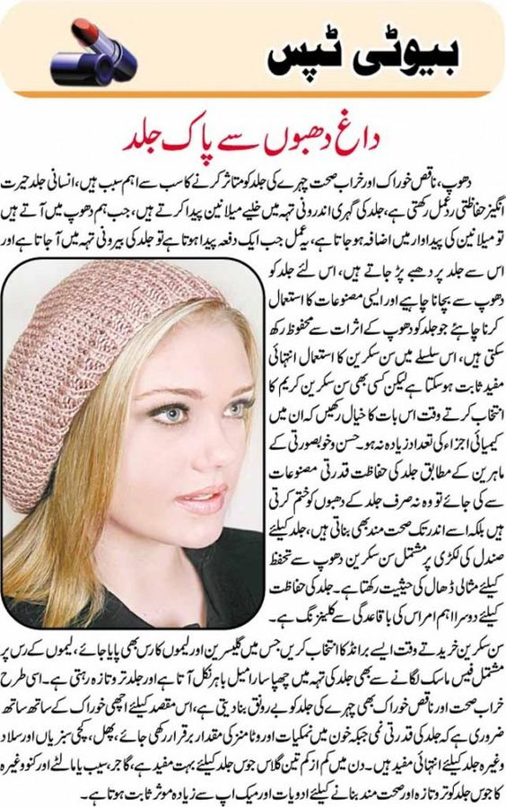 Skin Tips in Urdu -- Check this out by going to the link at the image.