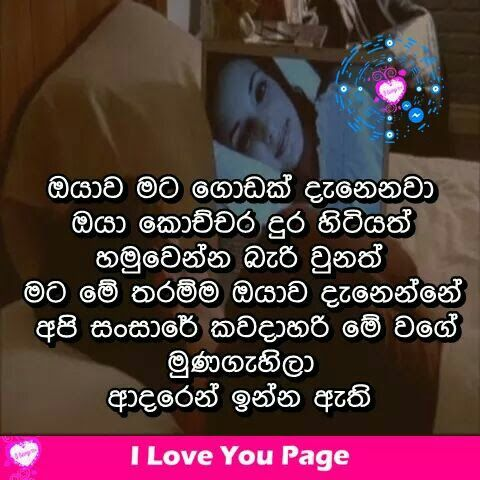 I Love You Photos Sinhala Love Quotes For Boyfriend Love