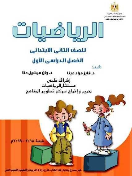 تحميل كتاب الرياضيات للصف الثاني الابتدائي ترم أول 2019 Https Boooklet Blogspot Com 2018 09 Book Math Prim2 Term1 Html Math Books Comics