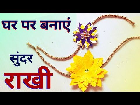 Ghar Par Rakhi Banane Ka Saral Aur Asaan Tarika Raakhi Kaise Banate Hain Rakshabandhan Youtube Rakhi Diy Crafts Crafts